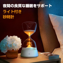 Four colors in one sleep hourglass night light