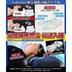Yohome soft and hard dual sense sleep aid neck pillow