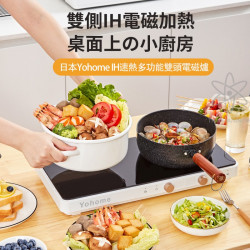 Japan Yohome IH fast-heating multifunctional double-head induction cooker
