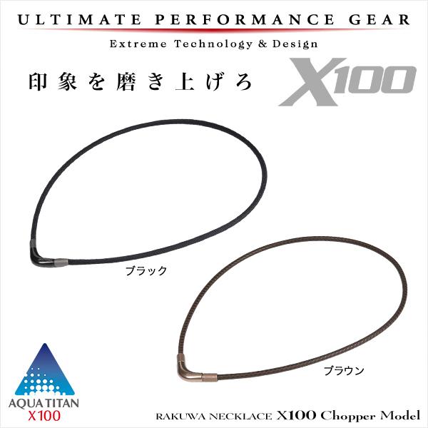 Phiten RAKUWA X100 Relax neck rope