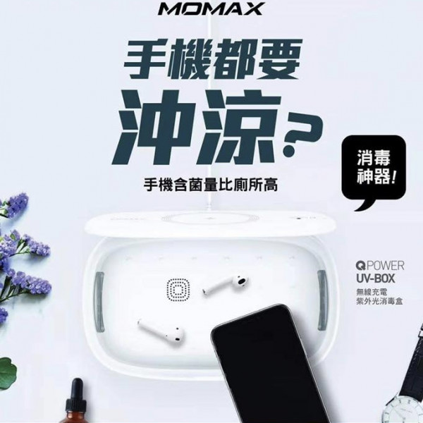 Momax Q.Power UV-Box UV Sanitizing Box with Wireless Charging