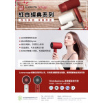 LOWRA ROUGE negative ion hair dryer