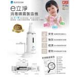ELECLEAN disinfection sprayer