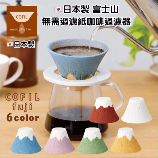 Made in Japan COFIL Mount Fuji coffee filter cup (pre order in Oct)