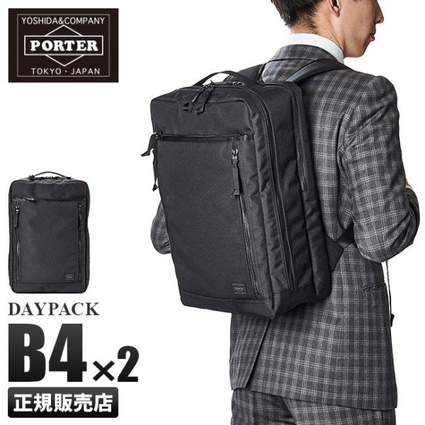 Japanese Porter INTERACTIVE B4 Double Layer Daypack