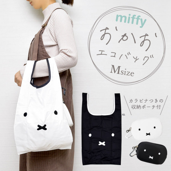 Japanese version of Miffy shopping eco bag
